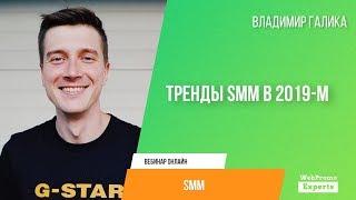 Тренды SMM в 2019-м